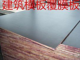 東南亞專用建築模板/覆膜板/建築模板/防滑覆膜板/18mm