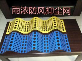 防靜電抑塵網、阻燃防護網蓋煤網生產廠家