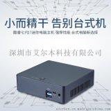 厂家直销minipc 迷你主机电脑 酷睿I7七代处理器