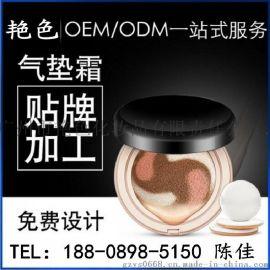 江浙气垫CC代工ODM