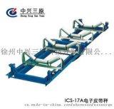 中兴三原 ICS系列电子皮带秤- ICS-17A型电子皮带秤