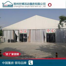 大型户外篷房  活动会议篷房,活动帐篷