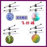 发光玩具LED发光感应飞行球欧美热卖儿童玩具闪光感应飞行器厂家