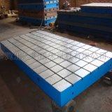 河北远鹏专业生产经营铸铁装配平台平板 特殊型号可来图定制