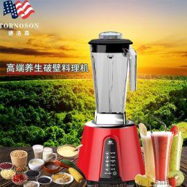 广州雷迈机械破壁养生料理机/果汁机/沙冰机价格