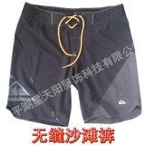 无缝沙滩裤 烫贴服装 热熔服装 无痕内裤