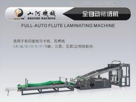 全自动裱纸机(QBZ-130/145/160型)
