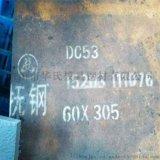 DC53模具钢 轧板钢板 硬度高 韧性好 切削性优