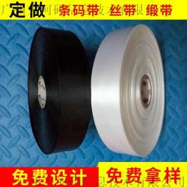 经济型厚胶带 条码缎带 丝带 手撕袋 洗水唛 布标