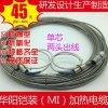华阳生产铠装MI加热电缆/高温加热电缆