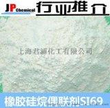 白炭黑载体硅烷偶联剂SI69