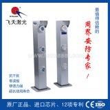 三光束防水型激光对射周界防范系统