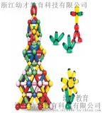 厂家直销幼儿园儿童DIY磁性玩具