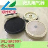 优质膜片曝气器|215微孔曝气器