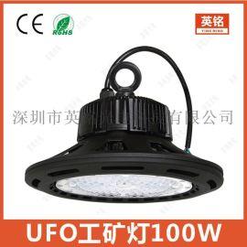 100WUFO工矿灯 圆形板金鳍片式高低棚灯 无罩厂房仓库LED节能照明150W200W240W