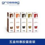 grossag格罗赛格 原装进口咖啡胶囊特惠组合 5盒装(口味随机)