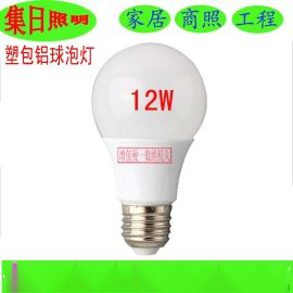 集日照明HX-SQ12W塑包鋁球泡燈
