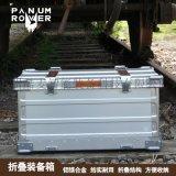 PANUMROVER全铝镁合金折叠装备箱70*40