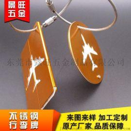 不锈钢飞机行李牌定制 创意不锈钢吊牌 LOGO订制