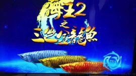 海王2三色金龙鱼游戏机 8人捕鱼游戏机厂家 新款捕鱼游戏机厂家