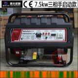 重庆嘉木,包邮7.5kw汽油发电机最大功率8kw质保一年7.5kw小型发电机