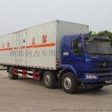 润知星牌SCS5250XZWLZ杂项危险品厢式运输车