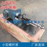 上海諾尼RV系列小型螺杆泵 加藥螺杆泵
