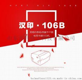济南厂商出售汉印106B热转印条码打印机 标签打印机