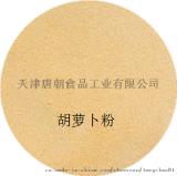 天津唐朝 天然胡蘿卜粉