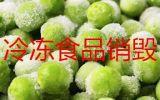 饮料销毁,上海报废食品销毁,库存食品销毁