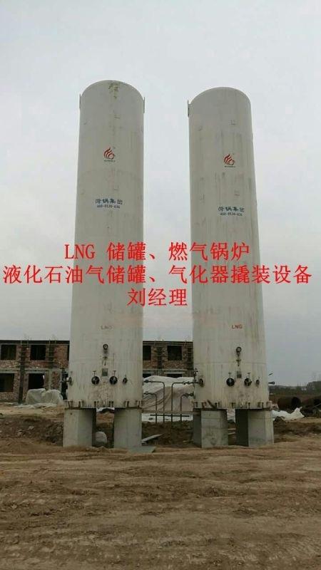 50立方液化天然气、LNG储罐生产厂家、气化器图片