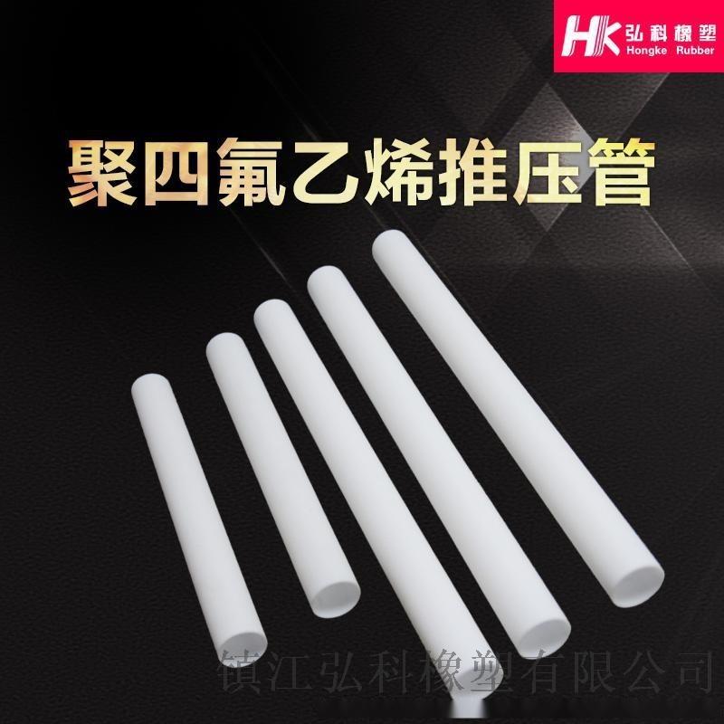 四氟推压管 聚四氟乙烯管 长度4.2米PTFE聚四氟乙烯管