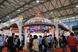 2018上海烘焙食品及烘焙设备展会