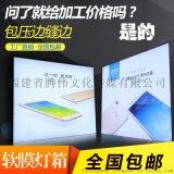 晋江户外灯箱制作 石狮灯箱广告喷绘 超薄灯箱供应商