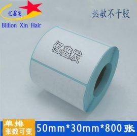 優質單防 熱敏紙 定制不幹膠規格 銅板pvc條碼打印 貼紙印刷