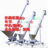 不锈钢管式大米装袋机 多用途螺旋提升机