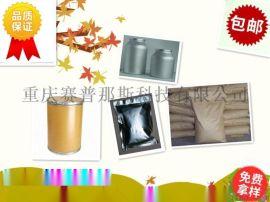 供应 甘宝素 38083-17-9 厂家价格直销
