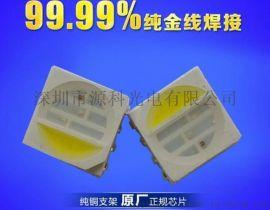 热销5050RGBW四色灯珠 led rgbw5050灯珠价格