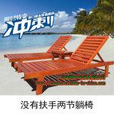 广州户外沙滩椅厂家_实木休闲躺椅价格_沙滩椅订做
