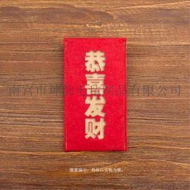 厂家直销毛毡利是封红包 春节红包 婚庆红包