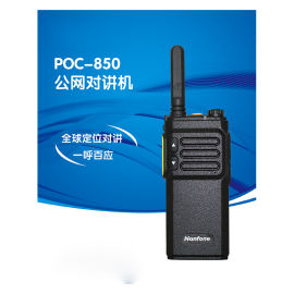 POC850全球不限距离联通3G对讲机民用自驾游户外手台公网集群正品