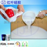 加成型模具硅胶,室温硫化硅橡胶 双组份硅胶