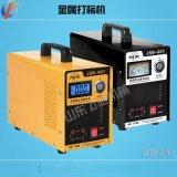 广州小型金属打标机厂家批发价格