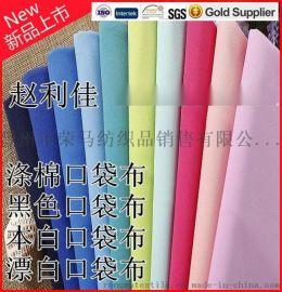 滌棉坯布口袋布 168T滌棉口袋布 黑色口袋布 半漂口袋布