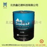 寿力斯特冷冻油Solest 170
