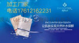 上海化妆品加工厂家