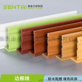 森泰生態邊框線 多顏色多規格高品質牆裙牆面收邊線 廠家直銷