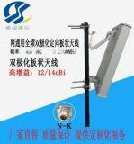 800-2700MHz 12/14dBi三網通用全頻雙極化板狀天線 磁區 室外天線