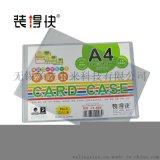 江阴办公用品供应装得快JX-804 A4透明卡套