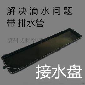 風機盤管接水盤 空調冷凝末端不鏽鋼接水盤